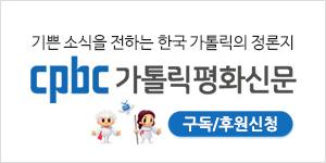 가톨릭평화신문 구독/후원신청